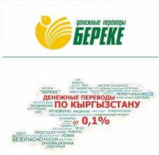 Комиссия за денежные переводы в сомовой валюте по системе «БЕРЕКЕ» будут изменены