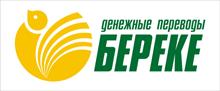 Правила системы денежных переводов «БЕРЕКЕ»