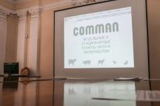 ЗАО « КОММАН Групп» - российский производитель технологического оборудования провел презентацию в Айыл Банке