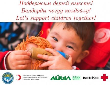 Более 3000 малообеспеченных семей с детьми, имеющими инвалидность, получат гуманитарную помощь