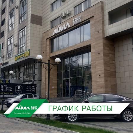 """Внимание! 18 и 19 апреля 2020 года ОАО """"Айыл Банк"""" не будет работать"""