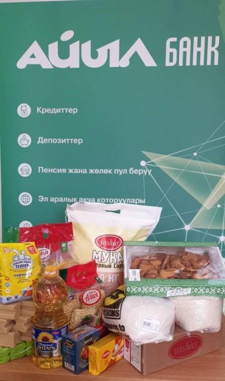 """ОАО """"Айыл Банк"""" оказал благотворительную помощь нуждающимся"""