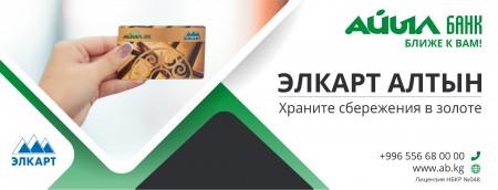 Айыл Банк предлагает альтернативный способ сбережения — вложение денежных средств в виде ОМС