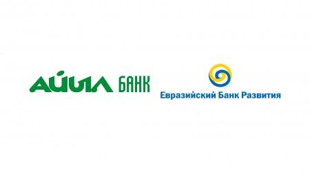 Айыл Банк успешно реализовал проект с Евразийским банком развития