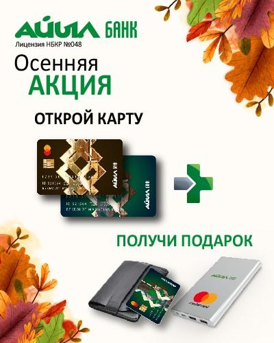 Айыл Банк запускает  «Осеннюю акцию» с MasterCard
