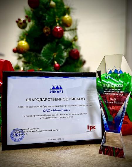ОАО «Айыл Банк»  стал   Банком года  по  развитию эквайринговой сети в регионах  по версии   Межбанковского процессингового центра