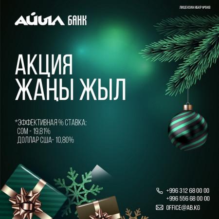 ОАО «Айыл Банк» проводит акцию «Жаңы жыл»