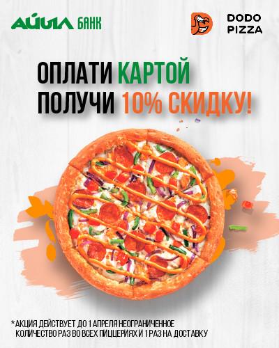 Оплати картой от Айыл Банк и получи 10% скидку в Dodo Pizza
