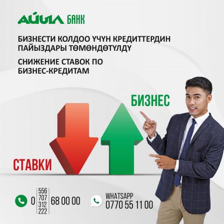 ОАО «Айыл Банк»снизил процентные ставки покредитам для малого и среднего бизнеса