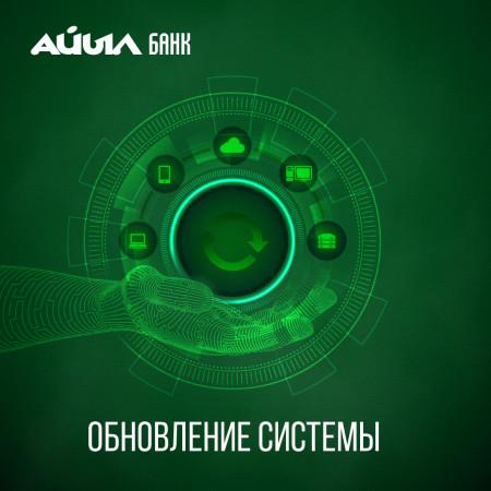 ОАО «Айыл Банк» внедряет новую автоматизированную банковскую систему