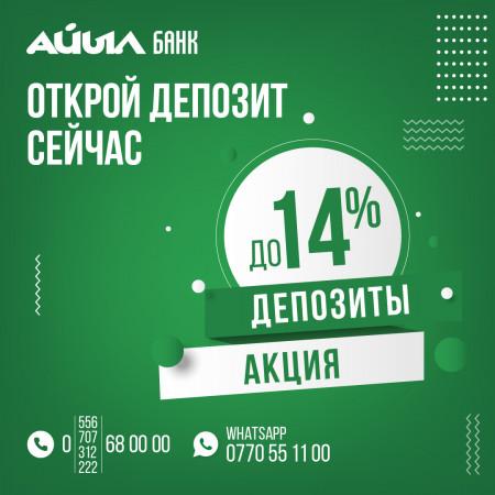 Спешите открыть депозит до 14% в Айыл Банке