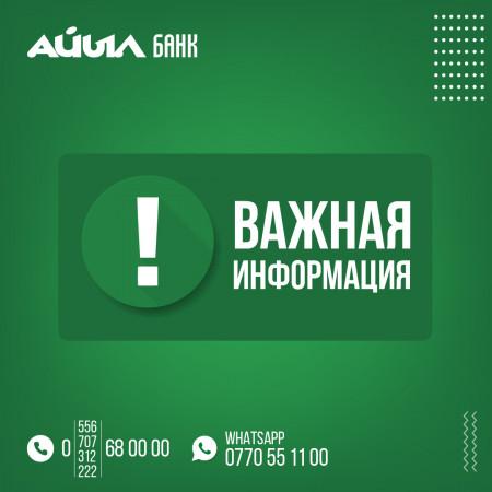 Айыл Банк сообщает о закрытии центра обслуживания клиентов в г.Бишкек