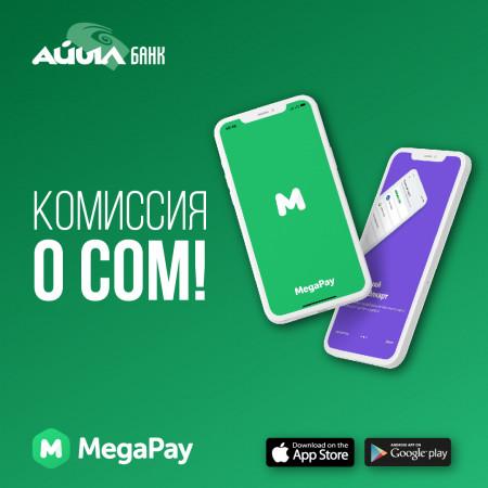 Услуги Айыл Банка теперь доступны в приложении MegaPay без комиссии