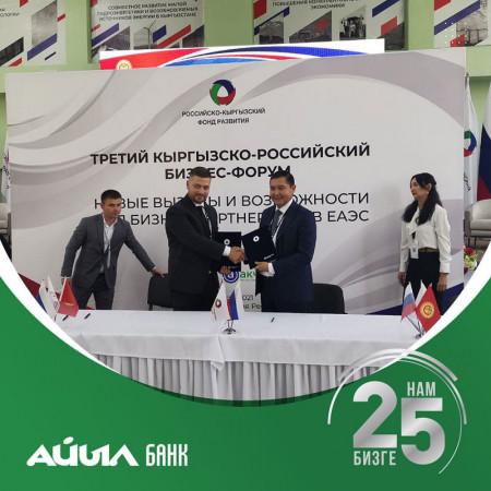 Председатель Правления ОАО «Айыл Банк» Улан Букабаев принял участие в III. Кыргызско-Российском Бизнес-Форуме