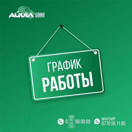 """График работы точек обслуживания ОАО """"Айыл Банк"""" на 28-31 августа 2021г."""