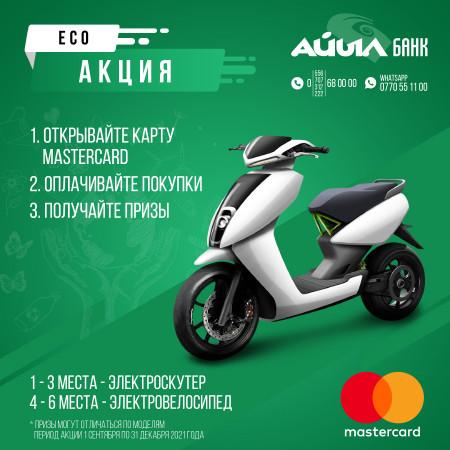 Оплачивайте покупки картами Mastercard от ОАО «Айыл Банк» и станьте участником акции!
