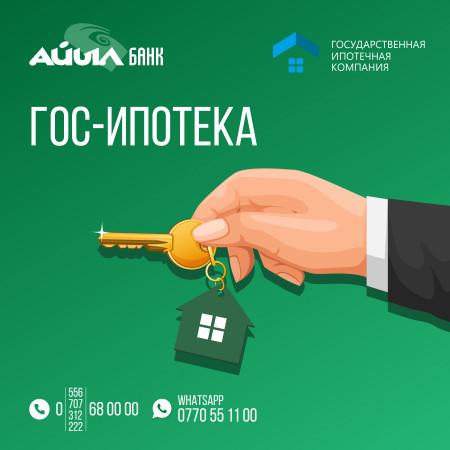 ОАО «Айыл Банк» возобновляет реализацию ипотечного кредитования в рамках государственной ипотечной программы «Мой дом 2021-2026»