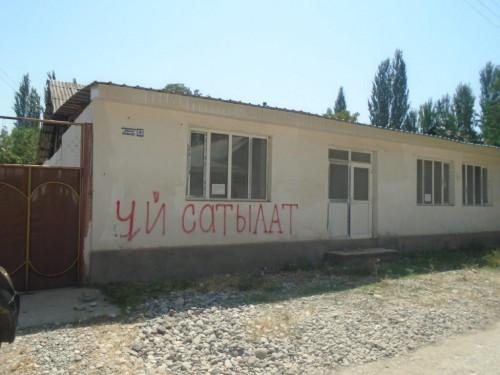 Турак үй
