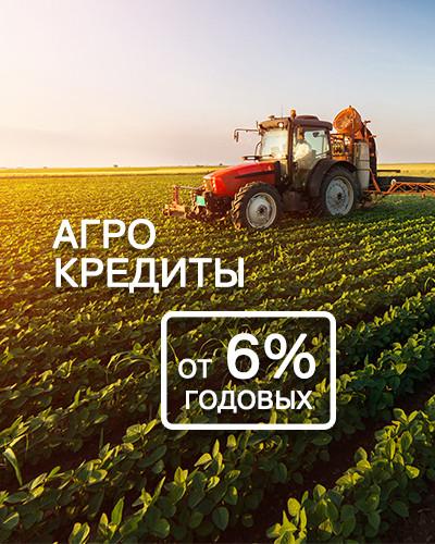 АГРО кредиты