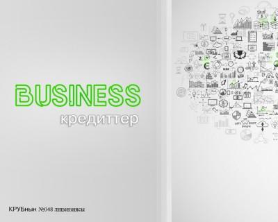 бизнес кредит